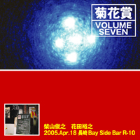 菊花賞/VOLUME SEVEN 2005年4月18日 長崎BAY SIDE BAR R-10(2CD)
