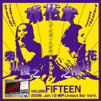 菊花賞/VOLUME FIFTEEN 2006年1月12日 神戸LIVEACT BAR VARIT(1CD)